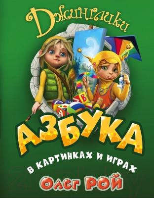 Развивающая книга Эксмо Азбука в картинках и играх