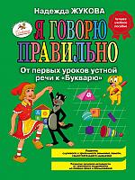 Учебное пособие Эксмо Я говорю правильно (Жукова Н.) -