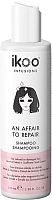 Шампунь для волос Ikoo Infusions An Affair To Repair Shampoo (100мл) -