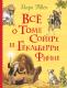 Книга Росмэн Все о Томе Сойере и Гекльберри Финне (Твен М.) -