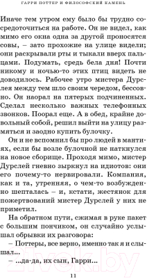 Книга Махаон Гарри Поттер и философский камень (Роулинг Дж.)