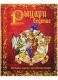 Книга Махаон Правдивое сказание о прославленных рыцарях -