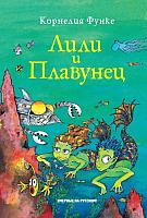 Книга Махаон Лили и Плавунец (Функе К.) -