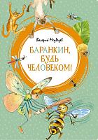 Книга Махаон Баранкин, будь человеком! (Медведев В.) -