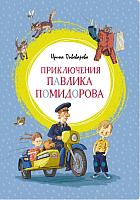 Книга Махаон Приключения Павлика Помидорова (Пивоварова И.) -