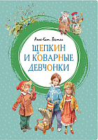 Книга Махаон Щепкин и коварные девчонки 2019г (Вестли А.К.) -