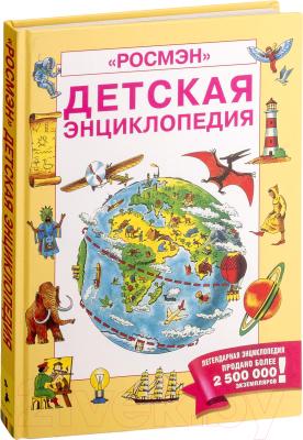 Энциклопедия Росмэн Детская энциклопедия недорого