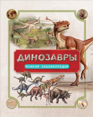 Энциклопедия Росмэн Динозавры. Полная энциклопедия