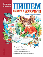Книга Эксмо Пишем вместе с Азбукой с крупными буквами (Павлова Н.Н.) -