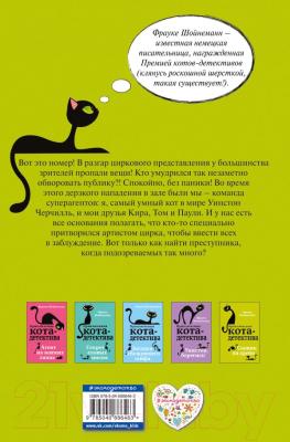 Книга Эксмо Сыщик на арене (Шойнеманн Ф.)