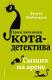 Книга Эксмо Сыщик на арене (Шойнеманн Ф.) -