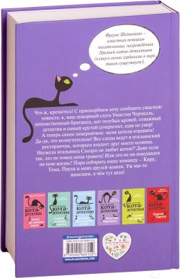 Книга Эксмо Уинстон, берегись! (Шойнеманн Ф.)