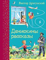 Книга Эксмо Денискины рассказы (Драгунский В.) -