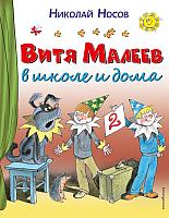 Книга Эксмо Витя Малеев в школе и дома (Носов Н.) -