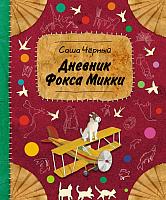 Книга Эксмо Дневник фокса Микки (Черный С.) -