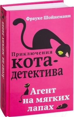 Книга Эксмо Агент на мягких лапах (Шойнеманн Ф.)