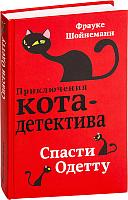 Книга Эксмо Спасти Одетту (Шойнеманн Ф.) -