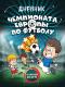 Книга Эксмо Дневник чемпионата Европы по футболу -