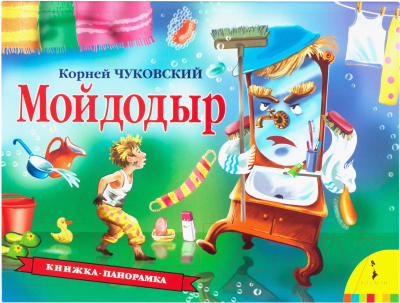 Книжка-панорамка Росмэн Мойдодыр