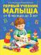 Развивающая книга Росмэн Первый учебник малыша. От 6 месяцев до 3 лет (Чернецова-Рождественская И.) -