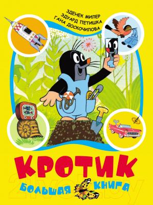 Фото - Книга Росмэн Кротик. Большая книга книга