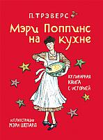 Книга Росмэн Мэри Поппинс на кухне (Трэверс П.) -