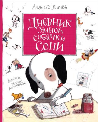 Книга Росмэн Дневник умной собачки Сони