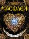 Книга Росмэн Часовое сердце (Щерба Н.) -