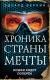 Книга Эксмо Кошки ходят поперек (Веркин Э.) -