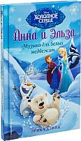 Книга Эксмо Анна и Эльза. Музыка для белых медвежат (Дэвид Э.) -