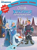 Книга Эксмо Олаф и Холодное приключение -