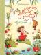 Книга АСТ Земляничная фея. Три волшебные ягодки (Дале Ш.) -