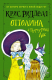 Книга АСТ Оттолина и Пурпурный Лис (Ридделл К.) -