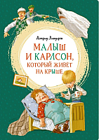 Книга Махаон Яркая ленточка. Малыш и Карлсон, который живет на крыше (Линдгрен А.) -