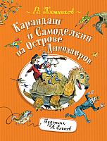 Книга Росмэн Карандаш и Самоделкин на острове Динозавров (Постников В.) -