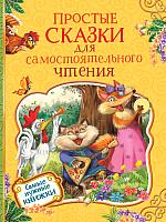Книга Росмэн Простые сказки для самостоятельного чтения (Козлов С., Витензон Ж., Цыферов Г. и др.) -