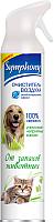 Средство для нейтрализации запахов и удаления пятен SYMPHONY От запахов домашних животных (300см3) -