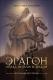 Книга Росмэн Эрагон. Вилка, Ведьма и Дракон (Паолини К.) -