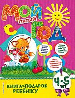 Учебное пособие Эксмо Мой пятый год (Баранова Н.) -