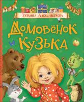 Книга Росмэн Домовенок Кузька. Сказочная повесть (Александрова Т.) -