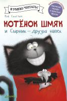 Книга CLEVER Котенок Шмяк и Сырник - друзья навек (Скоттон Р.) -