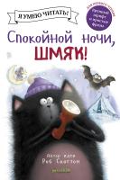 Книга CLEVER Спокойной ночи, Шмяк! (Скоттон Р.) -