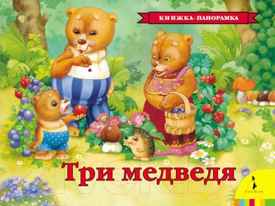 Фото - Развивающая книга Росмэн Три медведя смартфончик три медведя
