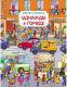 Развивающая книга Росмэн Однажды в городе -