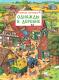 Развивающая книга Росмэн Однажды в деревне (Штраус Ю.) -