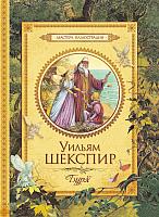 Книга Росмэн Буря (Уильям Шекспир) -