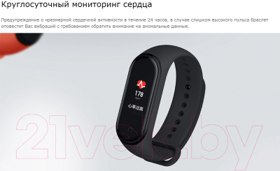 Фитнес-трекер Xiaomi Mi Band 4 / MGW4057RU