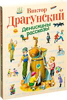 Книга Эксмо Стихи и сказки для детей. Денискины рассказы (Драгунский В.) -