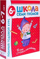 Комплект учебных пособий Мозаика-Синтез Школа семи гномов. Полный годовой курс для занятий с детьми (6-7 лет) -