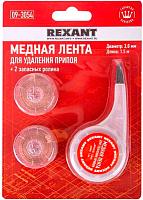 Лента для удаления припоя Rexant 09-3054 -
